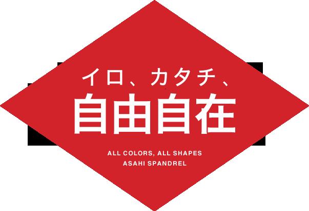 アサヒ金属株式会社